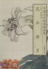 Selected Ancient Chinese Paintings: Ren Bonian Flowers Painting Album (Ren Bonian [Qing Dynasty])