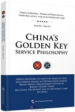 China's Golden Key Service Philosophy