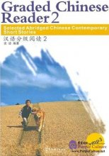 Graded Chinese Reader 2: Selected Abridged Chinese Contemporary Short Stories (with MP3)