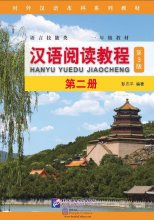 Chinese Reading Course (3rd Edition) Volume 2