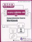 Study in China: Chinese Integrated Course Workbook - 2 (with MP CD)
