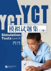 YCT Simulation Tests (Level II)