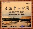Painter's Tourist Map of Beijing: Guide to The Zhongshan Park