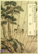 Selected Ancient Chinese Paintings: Painting of Mountains and River (Wen Zhengming [Ming Dynasty])