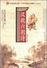 Golden treasury of Chinese poetry in han,wei and six dynasties