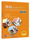 Intensive Chinese for Pre-University Students Listening 4
