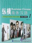Business Chinese: Challenge to Speak (Intermediate) 1