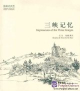 Memory of the Old Home in Sketches: Impressions of the Three Gorges