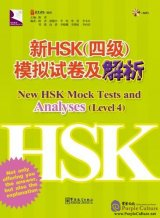 New HSK Mock Tests and Analyses Level 4 (with MP3)