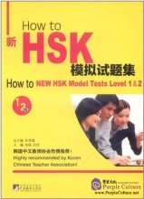 How to New HSK Model Test Level 1&2