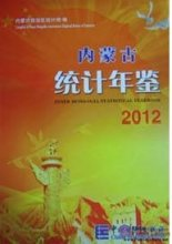 Inner Mongolia Statistical Yearbook 2012
