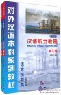 Chinese Listening Course (Revised Edition) Grade 1 Volume 3 (with study reference books +1 MP3)