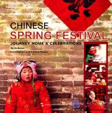 Chinese Spring Festival: Journey Home & Celebrations
