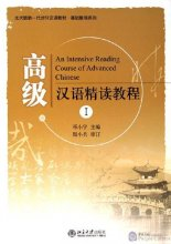 An Intensive Reading Course of Advanced Chinese (1)
