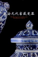 The Porcelain from the Cellar of the Yuan Dynasty in Gao'an