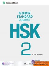 HSK Standard Course 2 - Recording Script and Reference Answers for Workbook (in PDF)