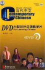 Contemporary Chinese 4 DVDs for Learning Chinese Vol 2