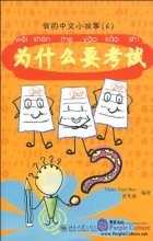 My Little Chinese Story Books (6): Why Do We Have Exams (Story Book + CD-Rom).