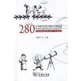 280 Chinese Proverbs & English Equivalents