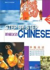 Step by Step Chinese - Intermediate Reading III