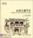 Memory of the Old Home in Sketches: Sketches of Ancient Architecure in Shanxi