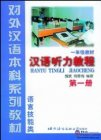 Chinese Listening Course vol.1 - Textbook (Grade 1)