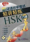 An Intensive Guide to the New HSK Test - Instruction and Practice (Level 6)