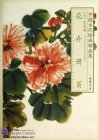 Selected Ancient Chinese Paintings: Flowers Painting Album (Wu Changshuo [Qing Dynasty])