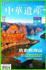 Chinese Heritage 中华遗产 (1 year subscription, 12 issues)