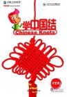Chinese Knots (Revised Edition)