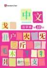 Zhong Wen / Chinese Textbook Vol 10 - Character Workbook