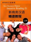 New Business Chinese Intensive Reading I