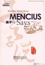 Wise Men talking Series-MENCIUS Says
