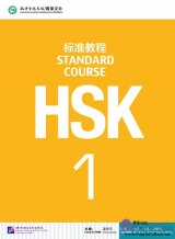 HSK Standard Course 1 - Reference Answers for Exercises in Textbook (in PDF)