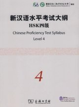 Chinese Proficiency Test Syllabus (Level 4) with CD