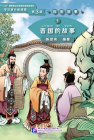 Graded Readers for Chinese Language Learners (Level 3 Historical Stories) 1: The Story of Kingdom Jin