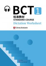 BCT Standard Course 1 - Vocabulary Dictation Workbook (with audio) (PDF ebook)