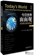 Today's World: Select Readings of Chinese Spotlight News (with workbook) I