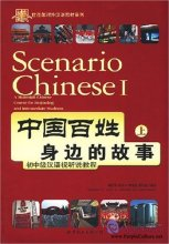 Scenario Chinese I (with 2 DVD + 1 MP3)
