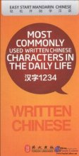 Most Commonly Used Written Chinese Characters in the Daily Life