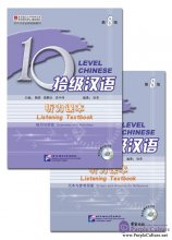Ten Level Chinese (Level 8): Listening Textbook (Exercises and Activities & Scripts and Answers for Reference)