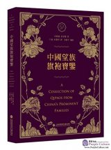 A Collection of Qipaos From China's Prominent Families