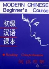 Modern Chinese Beginner's Course - Reading Comprehension