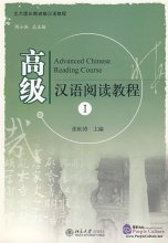 Advanced Chinese Reading Course I