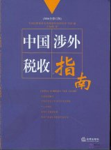 2006 China Foreign Tax Guide