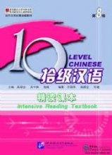 Ten Level Chinese (Level 8): Intensive Reading Textbook