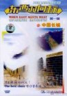 When East Meets West Volume One: (4) The Great Wall