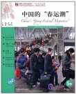 "FLTRP Graded Readers 5B - China's ""Spring Festival Migration"" (with CD)"