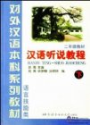Chinese Speaking and Listening Course vol.2 - Textbook (Grade 2)