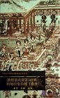 Dunhuang Mogao Cave 148 Pharmacists Sutra local (Tang Dynasty)
